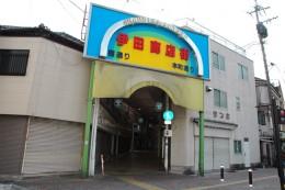 伊田商店街入口