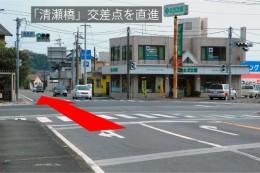 清瀬橋交差点
