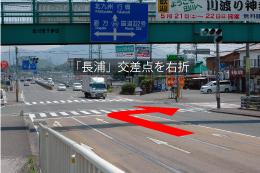 長浦交差点の道案内