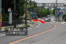 新町交差点の道案内