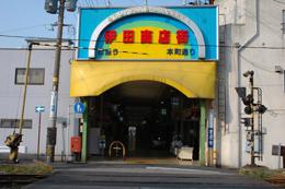 伊田商店街入り口